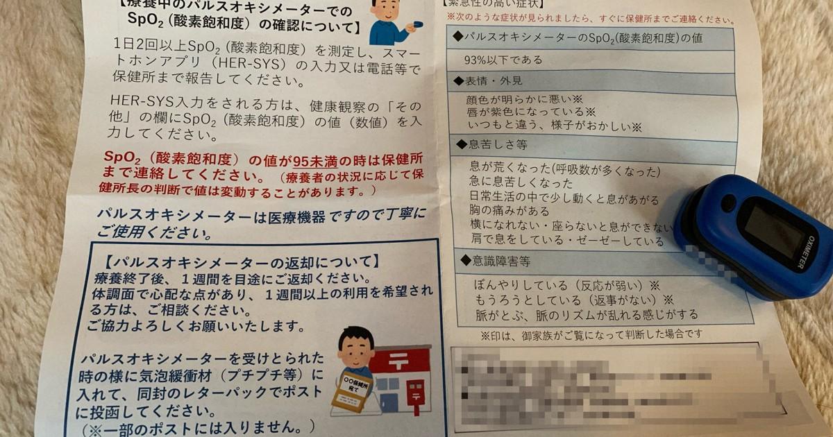 【大阪】「何もしてもらえない」…自宅療養者14000人超える ★4  [ばーど★]