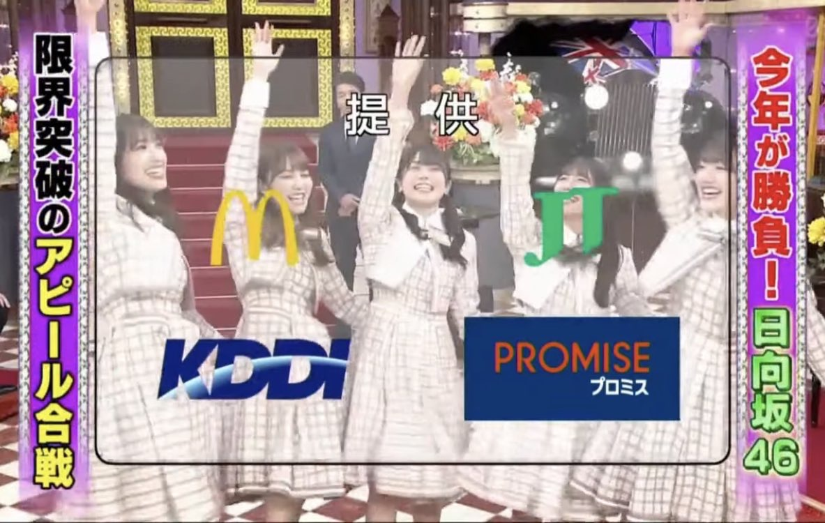 今一番勢いのある日向坂さん、次回のしゃべくり007に出演決定!!!