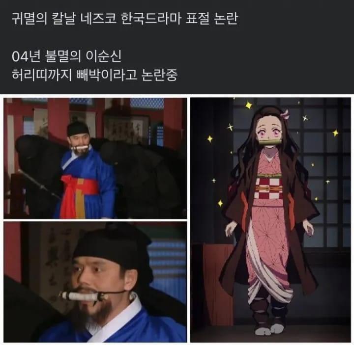 韓国で「鬼滅の刃」に盗作疑惑が浮上、投稿主=韓国ドラマのパクリだ ネットユーザーは「完全に同じ」「訴えてもいい」と主張★2  [首都圏の虎★]
