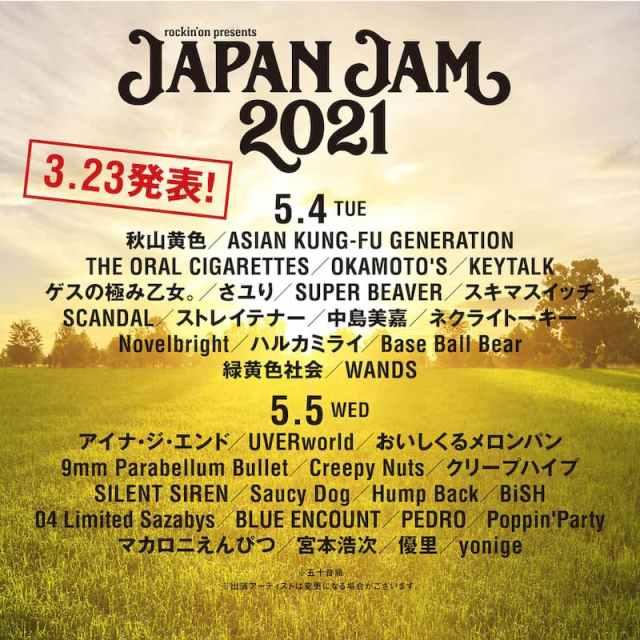 【芸能】緊急事態宣言中に強行!  野外音楽フェス『JAPAN JAM 2021』にバッシング… 5月2日から4日間、1日1万人が来場★3  [jinjin★]
