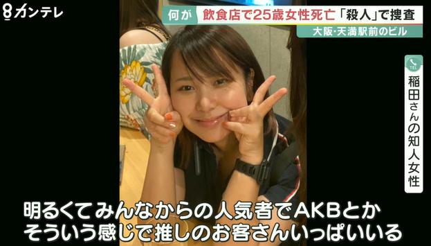 客に殺されたカラオケパブオーナーの稲田真優子ちゃん(25歳)、可愛すぎるからヲタがいっぱいた