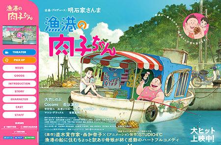 【映画】『漁港の肉子ちゃん』すでにトップ10圏外、なぜコケた?「一流の制作陣が集っているのに…」  [muffin★]