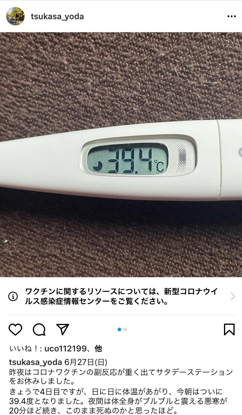 テレ朝モーニングショーのお天気キャスター依田司 コロナワクチン接種後高熱発生で生死を彷徨い中