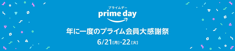 【アマゾン】 最大のセール、プライムデーの日程が決定! 2021年は6月21日、22日の2日間!  [影のたけし軍団★]