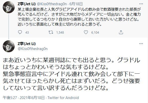 【闇深】SKE48乃木坂46運営のKeyholder社、飲酒強要で関係者死亡疑惑で株価急落wwwwwwwwwww