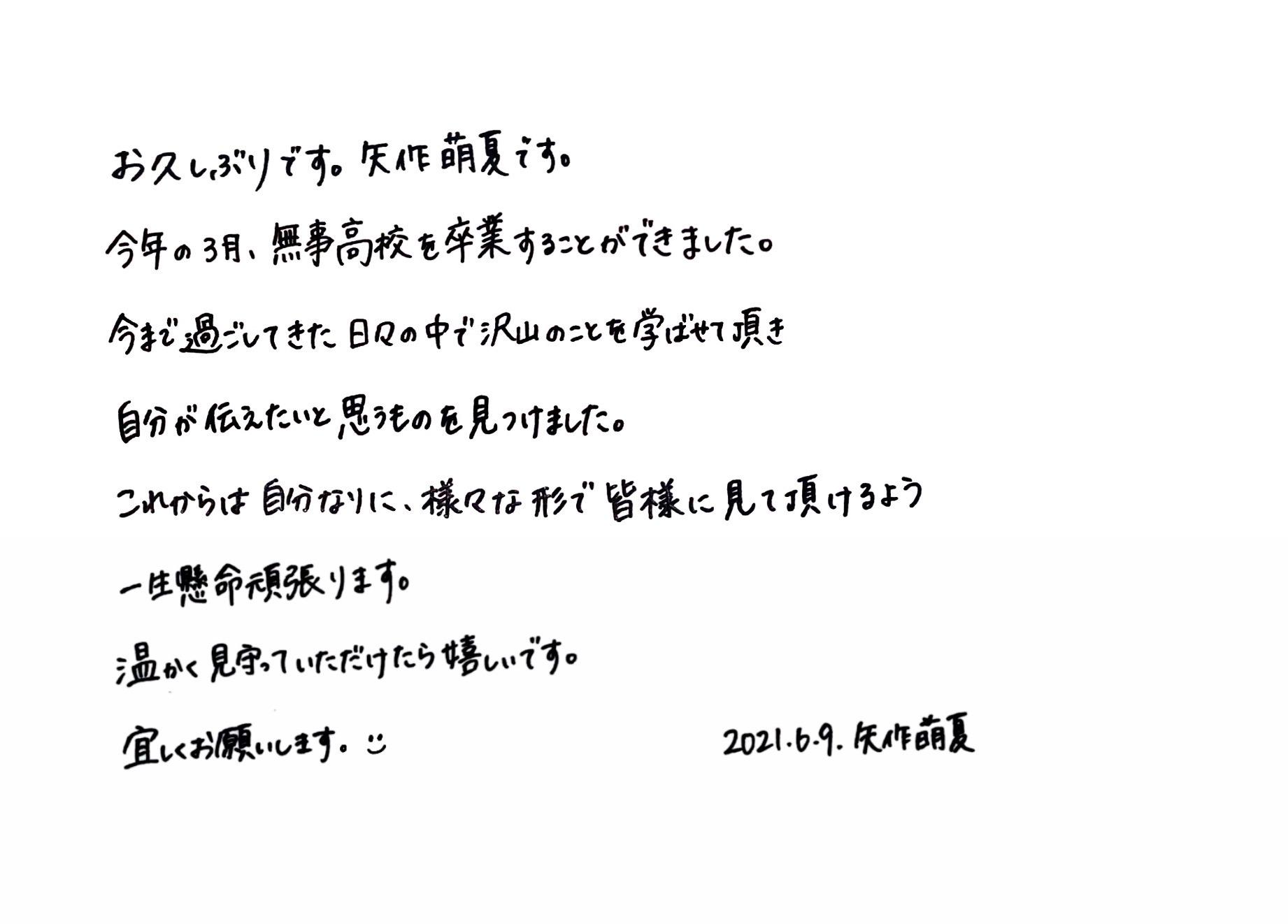 【速報】 矢作萌夏より 重大発表 キタ━━━(゚∀゚)━━━━!!
