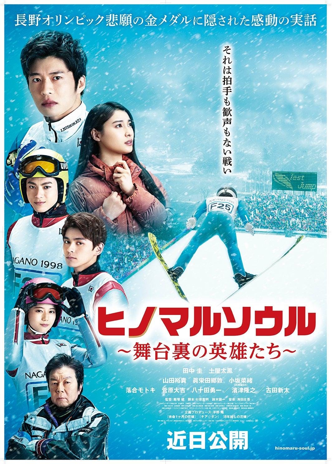 【悲報】 AKBが出演する映画『ヒノマルソウル』爆死wwwwwwwwwwwwww【日向坂46小坂菜緒】