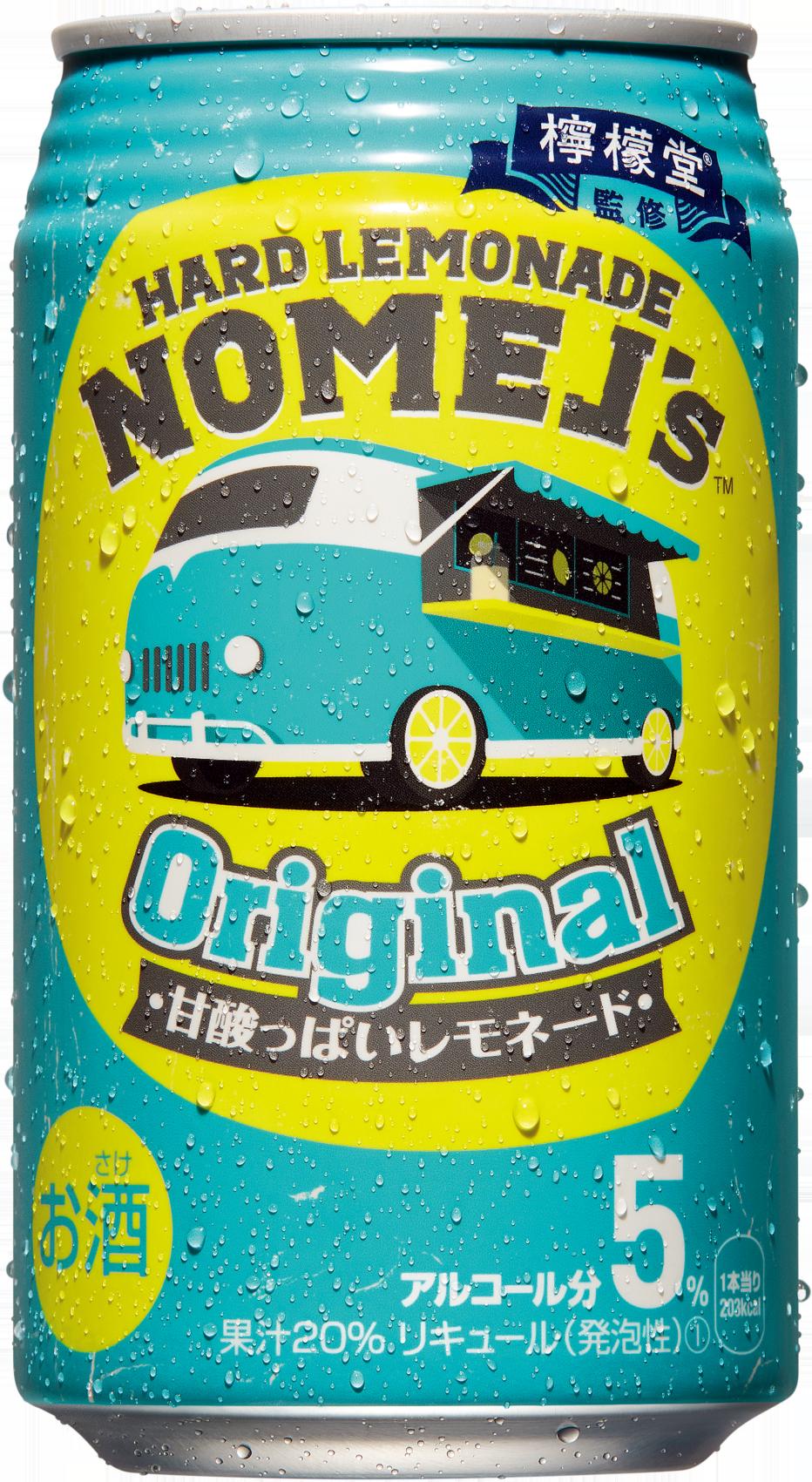 コカ・コーラ社から、「檸檬堂」に次ぐ新たなアルコールブランドが登場!