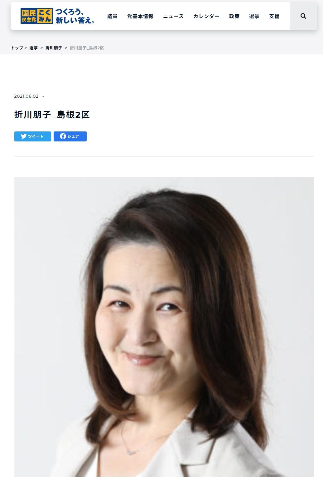 元毎日新聞記者で国民民主の衆院島根2区候補の折川(おりかわ)朋子容疑者(43)が万引きの疑いで公認取り消し