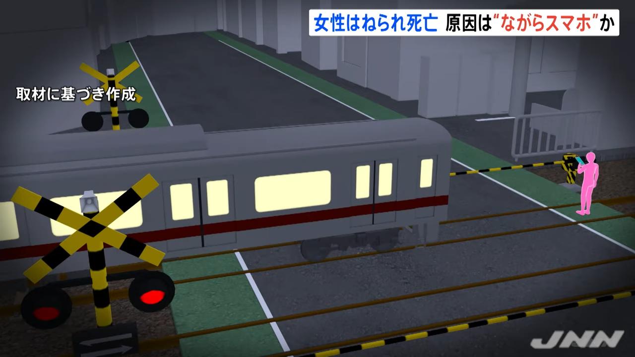 【東京】スマホを操作しながら踏切内に進入、電車にはねられ女性死亡 踏切の外にいた人もスマホに夢中で注意せず★5  [potato★]