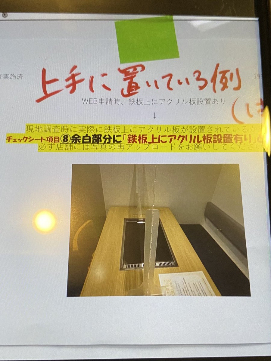 イソジン】大阪府さん、お好み焼き屋と焼肉屋にアクリル板設置義務付ける(画像あり)