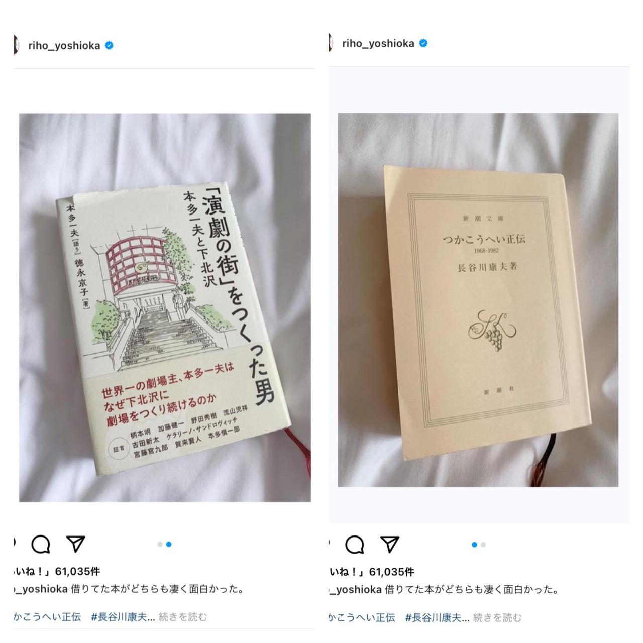 【速報】吉岡里帆 さらば青春の光・森田と交際の匂わせか? 借りてた本の持ち主がバレる