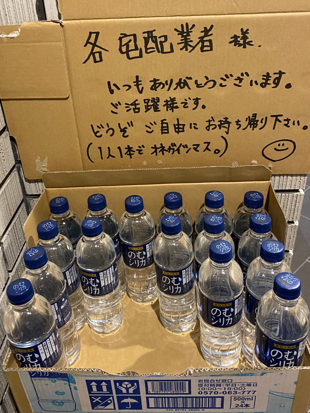 【俳優】窪塚洋介、宅配業者のために玄関に大量の水ボトル「どうぞご自由に」 妻PINKY「主人の優しさ」  [muffin★]