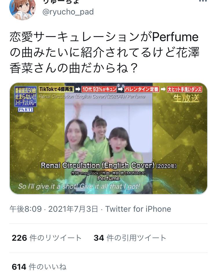 Perfumeが炎上!テレビで「恋愛サーキュレーション」をPerfumeの曲かのように紹介 「花澤香菜の曲だ!」「盗むな!」とブチギレ炎上★2