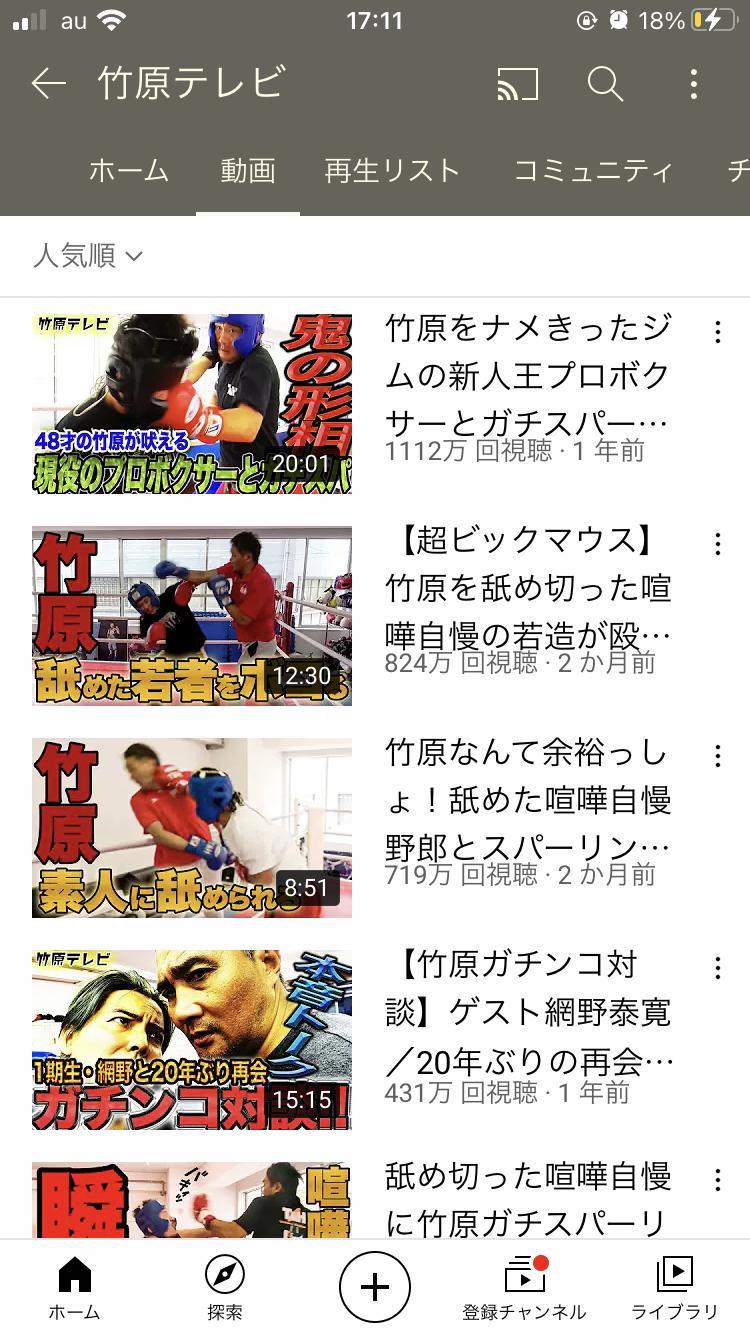 【朗報】竹原慎二さんのYouTube、とてつもない再生数を叩き出してしまうwxywxywxywxywxywxywxywxywxy