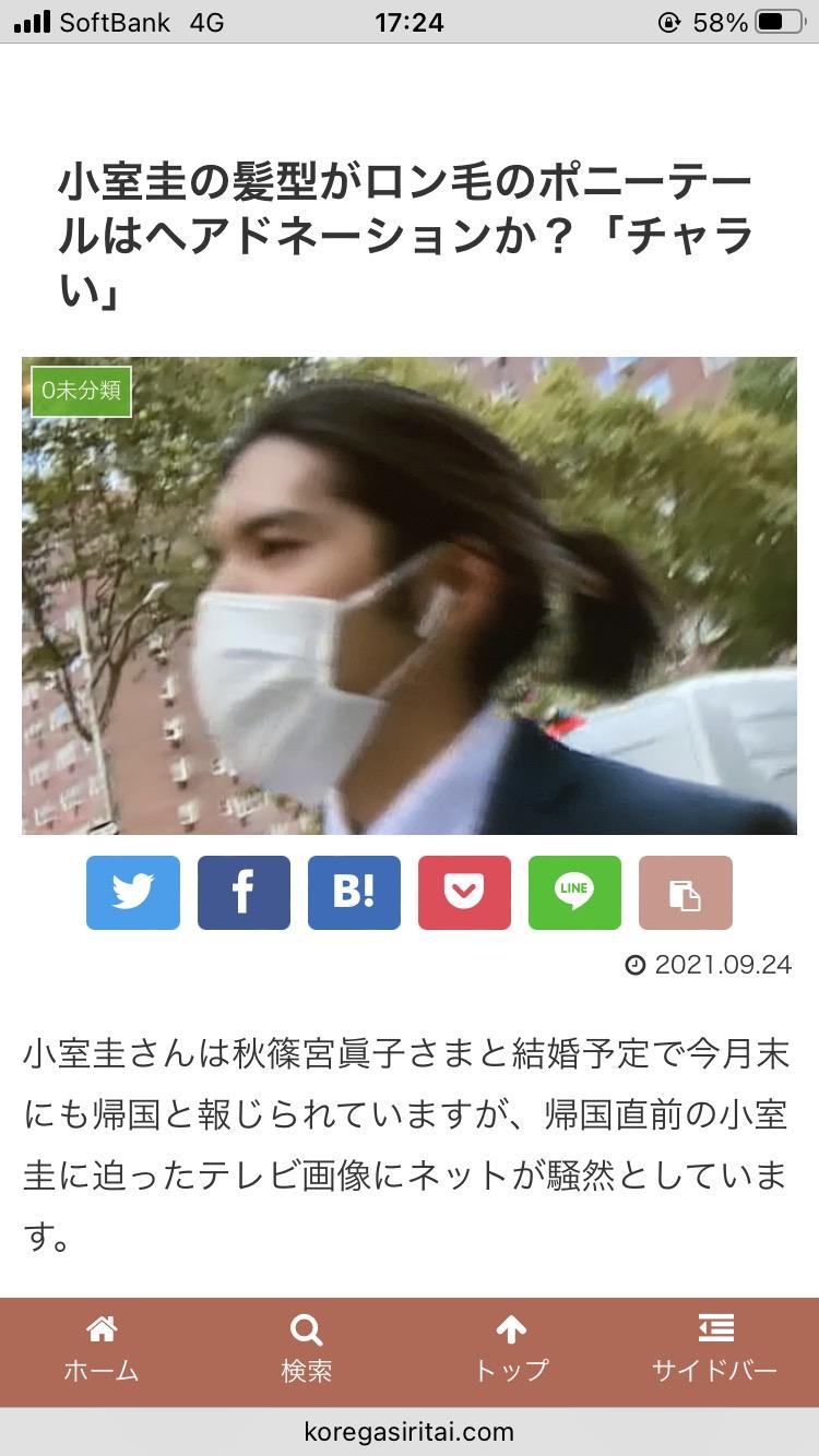 【速報】小室圭さん、ヘアドネーション(病気等で髪を失った人に寄付)のために髪を伸ばしていた