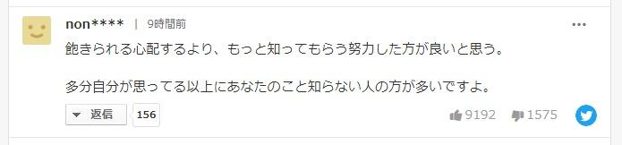 乃木坂46 山下美月の天狗発言がヤフコメで大炎上している件 ~叩きコメントに共感9000超え~