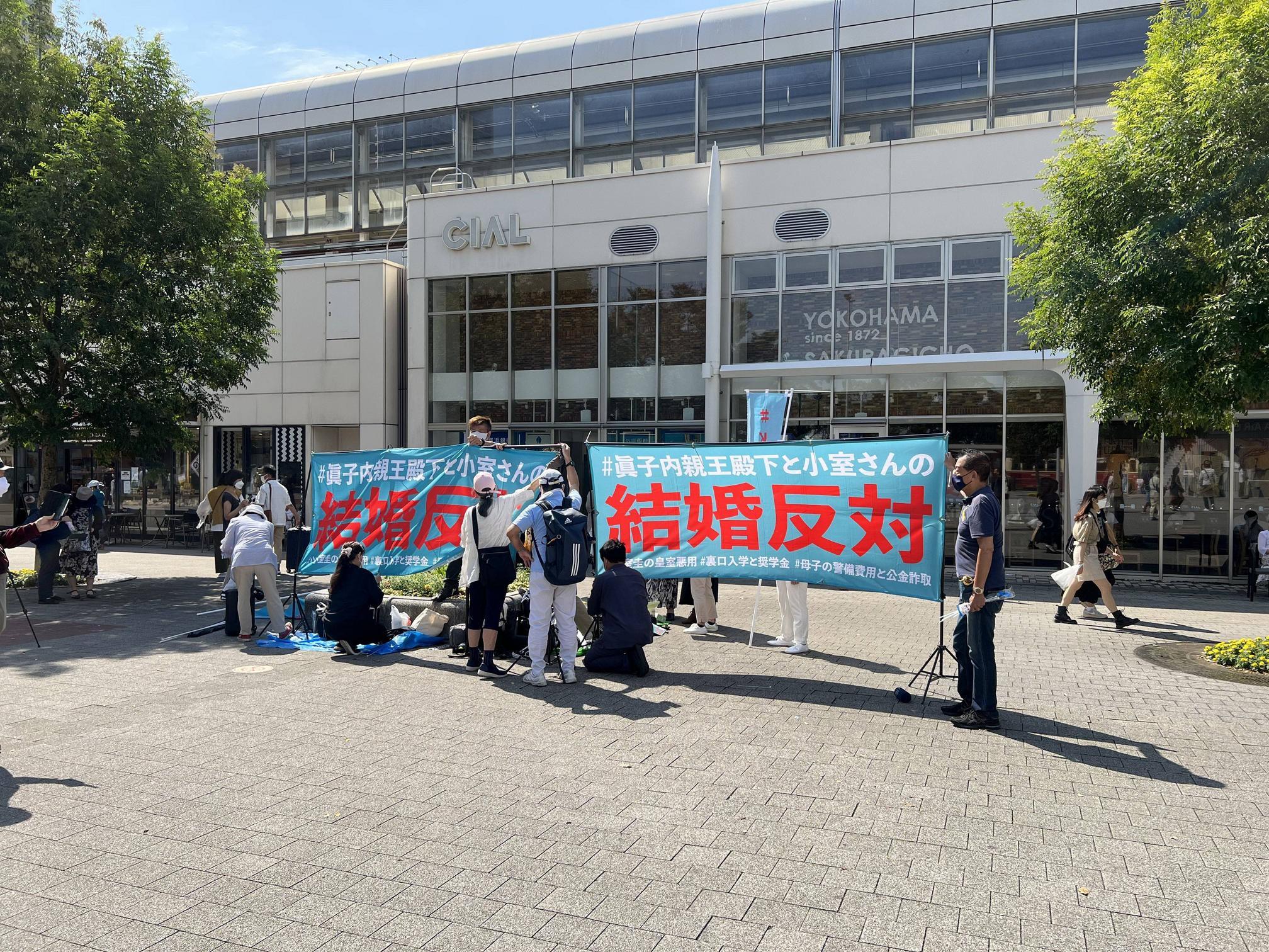 【悲報】小室圭さんと眞子さまの結婚反対デモが開催される…